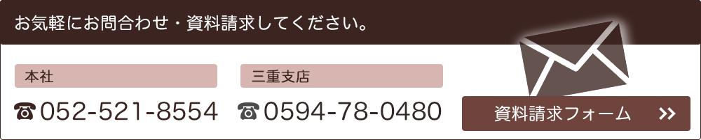 お気軽にお問合わせ・資料請求してください。