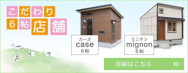 こだわり6帖店舗 カーズ(case)・ミニオン(mignon)