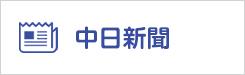 中日新聞掲載広告