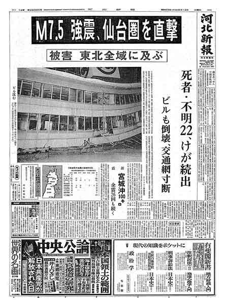 《ヒノキブンの家づくり》丈夫な家対策①〜旧耐震基準について〜